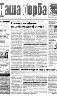 Naša Borba 14.7.1995.