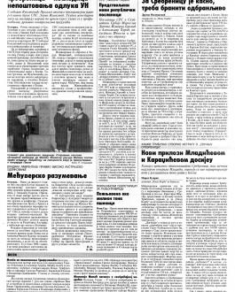 Naša Borba 15-16.7.1995.