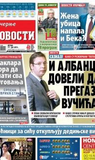 Vecernje_novosti_15_jul