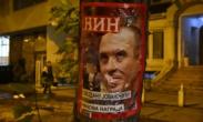 Nastavak hajke: Jezivi plakati protiv NIN-a sa likom ubice Zorana Đinđića